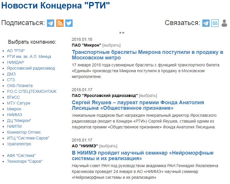 Итоги 1 года работы мини проекта rtinews.ru