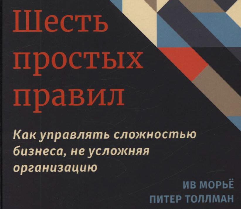 """Краткое содержание книги """"Шесть простых правил"""""""
