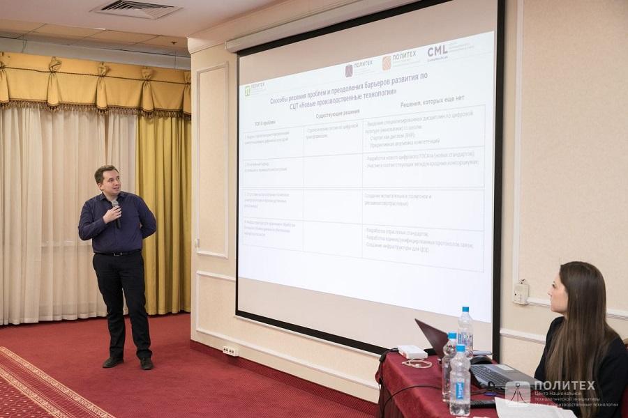 Экспертная сессия Новые производственные технологии