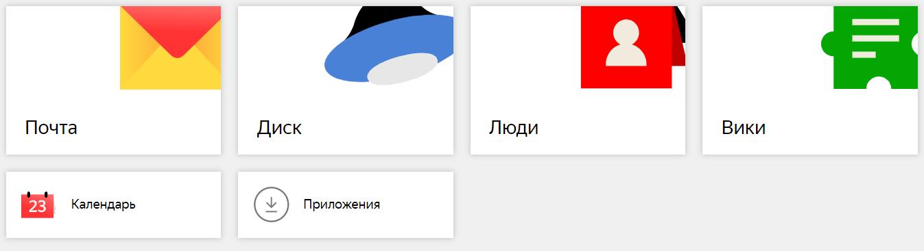 Яндекс.Коннект - подводные камни практического использования